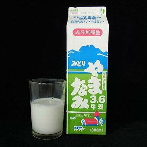 九州乳業 『やまなみ牛乳』1000ml
