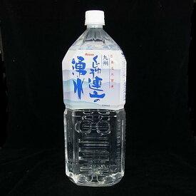 【送料無料】大分県『くじゅう連山の湧水(2リットル)』x12本【北海道・沖縄・東北は別途送料がかかります】