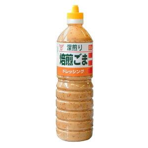 フンドーキン 【業務用】『深煎り焙煎ごまドレッシング(胡麻)』970mg
