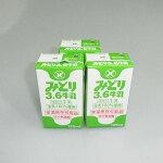 九州乳業『みどり3.6牛乳(ロングライフ牛乳・常温保存可能)』125mlx18本