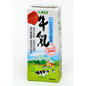 九州乳業 美味しさ長持ち『くじゅう高原牛乳 1L(ロングライフ牛乳・常温保存可)』x6本
