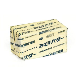 九州乳業【送料無料・業務用・加塩バター】 『みどりバター 450gx30個(有塩・加塩)』