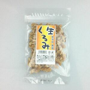メール便【送料無料】『生クルミ 70g(無添加・無塩)』(くるみ・胡桃)