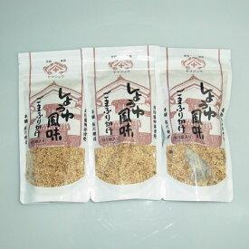メール便【送料無料】佐川醤油店「しょうゆ風味 ごまふりかけ(削り節入り)」x3パックセット