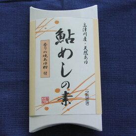 清流高津川の天然鮎使用「あゆ飯の素 (焼きあゆ粉付き)3〜4人前」