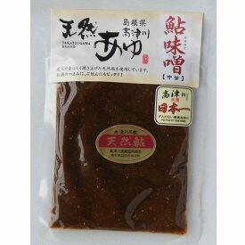 清流高津川の天然鮎使用「アユ味噌 (中甘・うるか入り)」150g