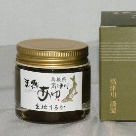 清流高津川の天然鮎使用「熟成 生地うるか(30g)」(あゆ・アユ)