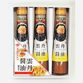 人気商品「雲丹醤油(うに醤油)3本入りギフト」120mlx3(ウニ、海胆)