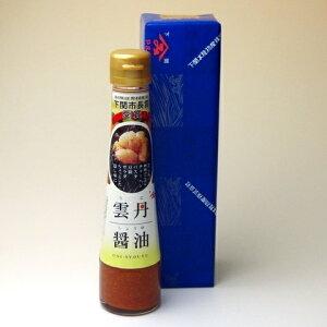 【ギフト用】「箱入り雲丹醤油(うに醤油)120mlx1本」(ウニ、海胆)