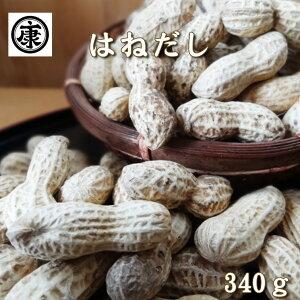 【ワケあり】 千葉県産高級落花生 さや煎り はねだし 340g