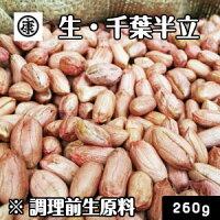 【送料無料】調理前生落花生、千葉半立1kg