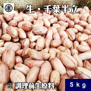【送料無料(一部地域除く)】調理前生落花生 むき実 5kg (1kg×5袋)最高級品種 千葉半立のみ使用 令和元年産 千葉県産