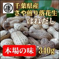 千葉県産高級落花生煎りざやはねだし360g