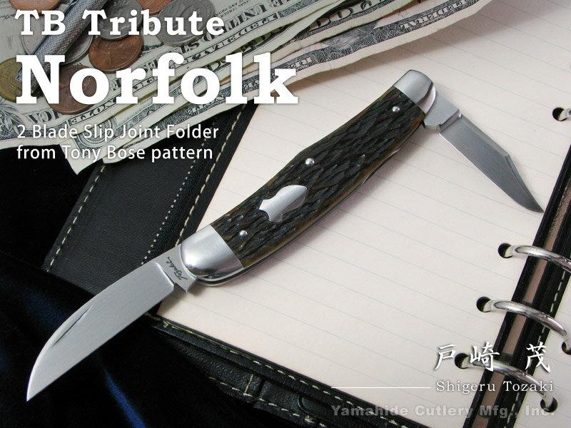 戸崎 茂 作 TB Tribute Norfolk /ノーフォーク【お取寄せ】