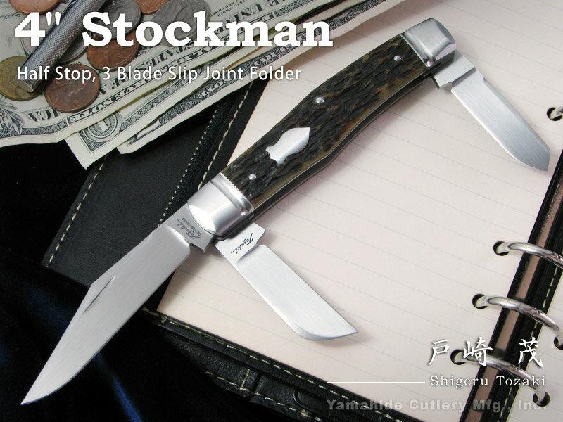 """戸崎 茂 作 4"""" Stockman /4インチ ストックマン【お取寄せ】"""