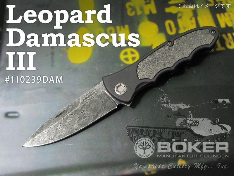 BOKER/ボーカー #110239DAM レオパルド ダマスカス3 折り畳みナイフ 42コレクション