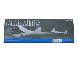 590 two white Wings racer sets