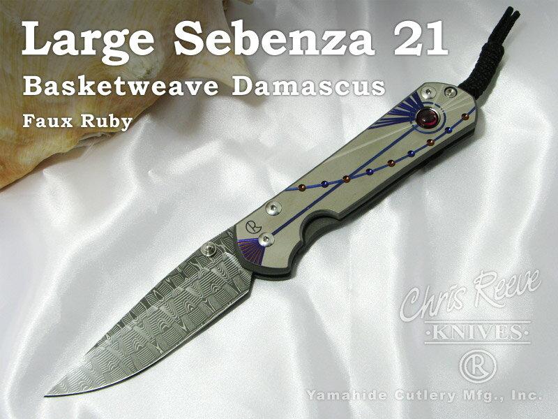Chris Reeve/クリス・リーブ L21-1114RUBY large sebenza21ラージセベンザ21 カボション/バスケットウェーヴ ダマスカス ルビー 折り畳みナイフ