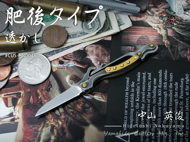 中山 英俊 作 肥後タイプ 透かし 折り畳みナイフ Hidetoshi Nakayama / Higo Skeleton Folding Knife