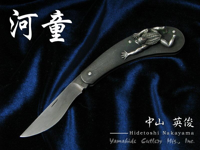 中山 英俊 作 河童(カッパ) 折り畳みナイフ Hidetoshi Nakayama / Kappa Folding Knife