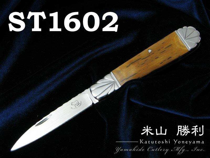 米山 勝利/Katutoshi Yoneyama Chicchi Knives ST1602 折り畳みナイフ