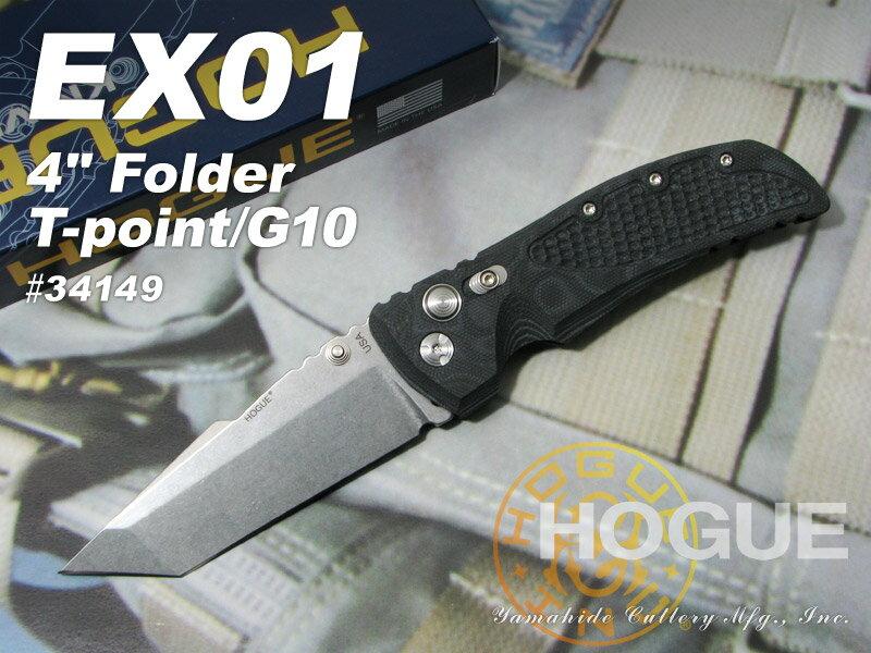Hogue/ホーグ #34149 EX-01 ラージ 4インチ T-ポイント/G10 折り畳みナイフ