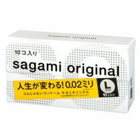 サガミオリジナル002 Lサイズ 10個入 人生が変わる!0.02ミリ!ゴムじゃないコンドーム。ゴムアレルギーの方も安心!ポリウレタン製 ゴム臭ゼロ 肌のぬくもりを伝える素材。薄型 うすうす うすい 薄いコンドーム002 Lサイズ(直径38mm)