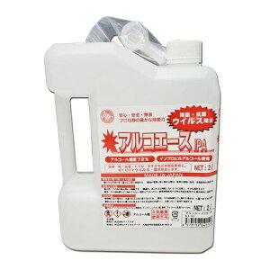 業務用アルコール除菌剤 アルコエース(IPA)2L 日本製 詰め替え用コック付き 業務用 大容量 アルコール濃度72%(±2%)強力除菌 食卓・机・浴室・トイレ・手すりなどの衛生管理に。イソプ