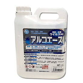 業務用アルコール除菌剤 アルコエース 2L 日本製 詰め替え用コック付き 業務用 大容量 エタノール除菌剤 アルコール濃度78.9% 強力除菌 食卓・机・浴室・トイレ・手すりなどの衛生管理に。エチルアルコール使用
