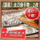 【国産】太刀魚干物 1枚〜美味くて衝撃を受けた干物♪タチウオの干物から当店の変わり干物シリーズが始まりました!/お取り寄せグルメ