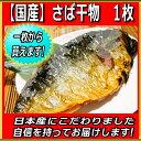 【国産】サバ干物 1枚 昔から食べている日本のサバの干物です♪ノルウェー産のサバ干物とはひと味違います。