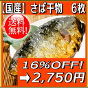 ★送料無料★【国産】サバ干物 6枚入 昔から食べている日本のサバの干物です♪ノルウェー産のサバ干物とはひと味違います。/お歳暮、…