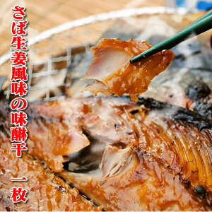\あす楽/相模湾産 さば開き生姜の香る味醂干 1枚 \母の日 ギフト/ 父の日 生姜味のする みりん干し サバ 鯖 魚 食品 お取り寄せ グルメ おかず 焼き魚 中 骨なし酒のおつまみ 食べ物 ご