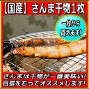 【国産】秋刀魚干物 1枚〜サンマの干物ってこんなに美味いのか!!味が濃くなって一層サンマっぽい♪