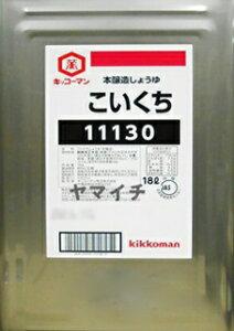 キッコーマン こい口しょう油 18L缶(1斗缶)