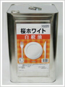 三桜 桜ホワイト白絞油 16.5kg (1斗缶)