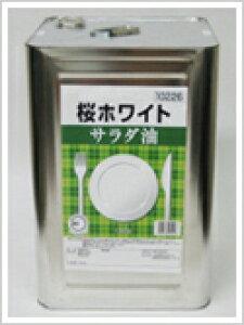 三桜 桜ホワイトサラダ油 16.5kg (1斗缶)