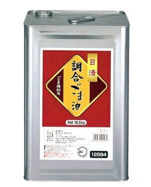 日清 調合ごま油 16.5kg(1斗缶) 60%