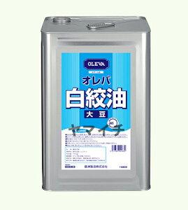 Settsu オレバ 白絞油 16.5kg (1斗缶)
