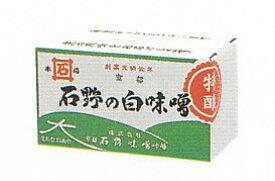 石野味噌 石野の白味噌 こし 特醸 2kg