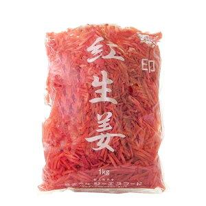 GS 華印 紅生姜 千切 ベトナム産1kg(固形量) 1.35kg(内容総量)