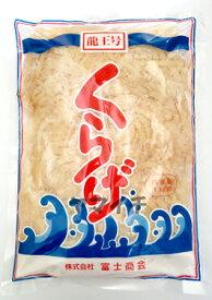 【中華くらげ】富士商会 塩くらげ 1kg