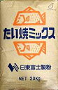 【タイヤキ用】日東富士 たい焼きミックス粉 20kg 業務用