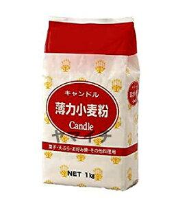 奥本製粉 キャンドル 1kg 薄力小麦粉