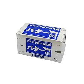 【バター業務用】マリンフード 有塩 バター 450g