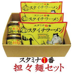 【送料無料】『スタイチ坦々麺セット』本格台湾拉麺ラーメンの詰め合わせ(台湾まぜそば 台湾拉麺 辛いラーメン 辛いもの好きな人 辛い調味料 味仙 辛い 免疫 食品 にんにくニンニク 常
