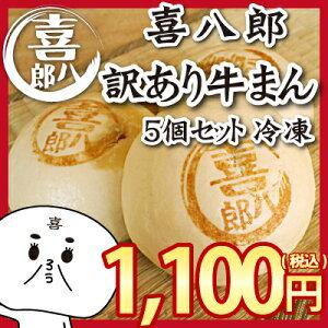 【毎月8日のみの限定販売】「喜八郎」の 訳あり 牛まん...