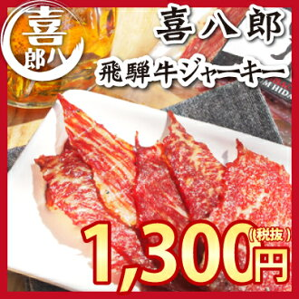 Hida beef premium Jurie didn't eat this beef jerky! (Points 10 times Midyear gift domestic beer wine sake thumb post at room temperature presents gifts)