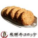 喜八郎の「飛騨牛コロッケ 90g」! 5個入 ホクホク!サクサク!ジューシー! 家族みんなで食べられる!(10P06Aug16 …