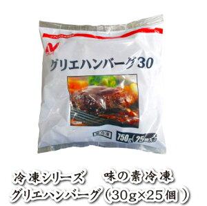 「喜八郎市場 冷凍シリーズ」ニチレイフーズ)グリエハンバーグ(30g×25個)(冷凍 ハンバーグ 弁当 業務用)